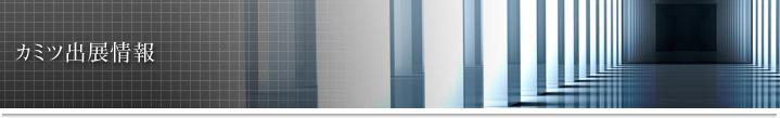 KAMITSUは、新しい繊維作りにノウハウと 独自の技術による製品を生産しています。